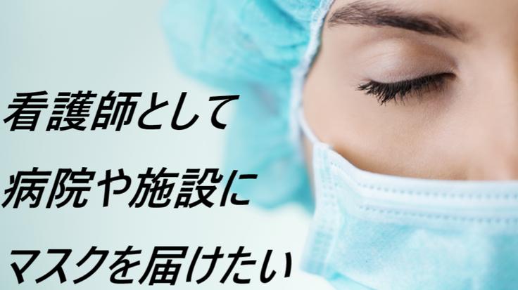 看護師として思う事。病院や介護施設にマスクを配りたい。