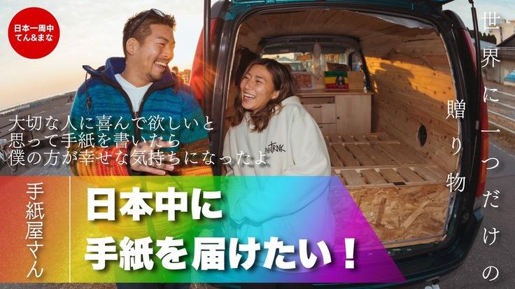 日本中に手紙を届けて愛を増やしたい!