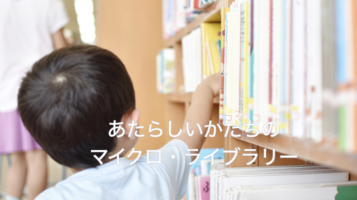 おうちにいても子どもが不意に大好きになる絵本を届けたい