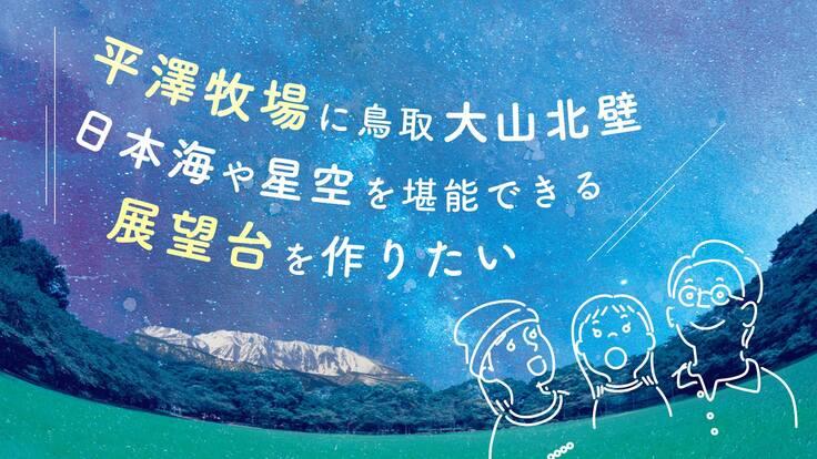 平澤牧場に鳥取大山北壁、日本海や星空を堪能できる展望台を作りたい!