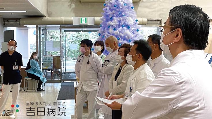 慶友会吉田病院:新型コロナウイルス感染症と闘う職員たちのために