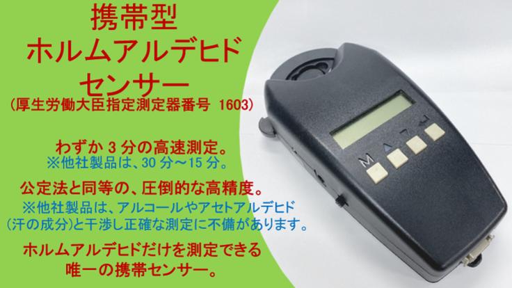 携帯型ホルムアルデヒドセンサー