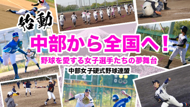 始動 中部から全国へ!野球を愛する女子選手たちの夢舞台