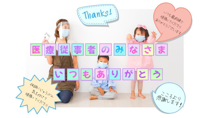 コロナ禍:川崎市の医療関係者の今 を知り、感謝とエールを届けたい!