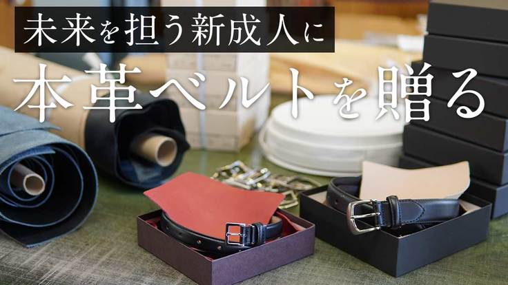 東京葛飾区:未来の星、新成人へ入魂の本革ベルトを贈るプロジェクト
