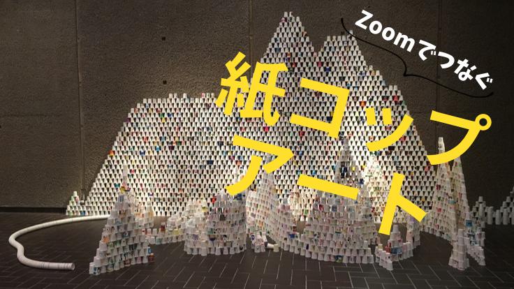 離れていてもアートでつながる紙コップ100万個のインスタレーション