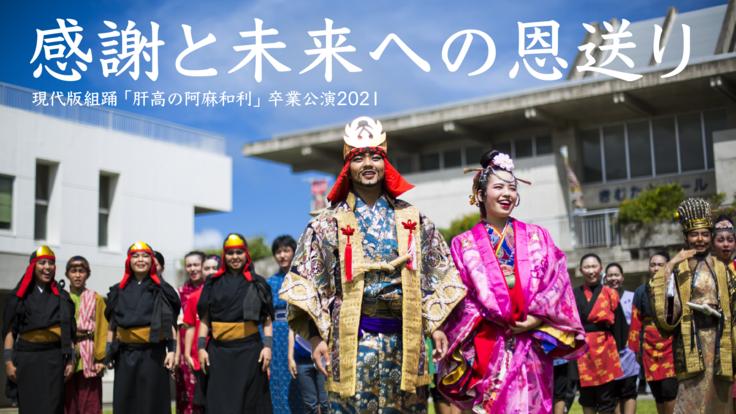 肝高の阿麻和利 卒業公演を開催したい!卒業生の感謝と未来への恩送り