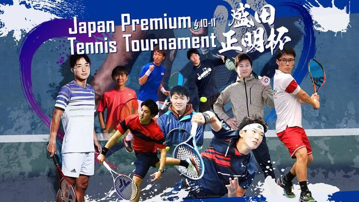 新型コロナで中止になったテニス日本リーグ参加選手を救いたい!