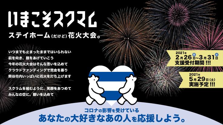 今年はおうちで楽しもう|ステイホーム(だけど)熊谷花火大会
