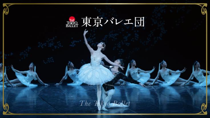 東京バレエ団|コロナ禍を生き延び、ピンチをチャンスに変えるために