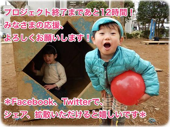 年間1万人の子ども達が遊ぶ、冒険松原あそび場を存続させたい!