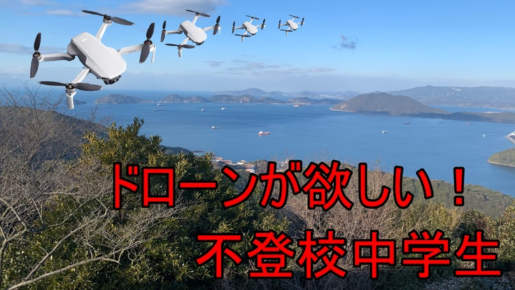 山口県の景色をドローンで撮って世界中の人に見てもらいたい!