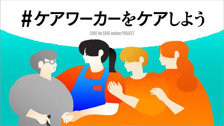 #ケアワーカーをケアしよう|コロナ禍の介護・福祉従事者に支援を!