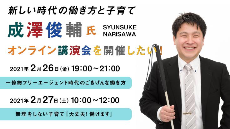 「成澤俊輔さんのオンライン講演会」を開催したい!(2/26&27)