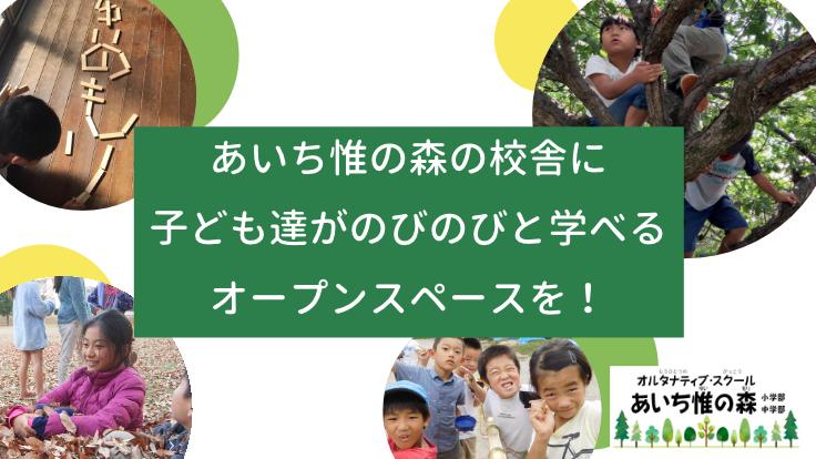 あいち惟の森の校舎に子ども達がのびのびと学べるオープンスペースを!