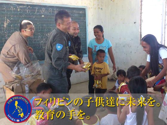 フィリピンの「貧困家庭向けの学校」に水洗トイレを設置したい!