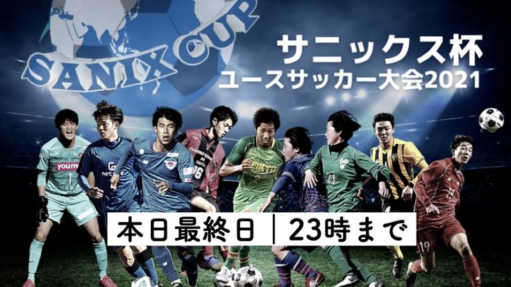 サニックス杯を日本発・高校生のサッカー世界大会にする力をください。