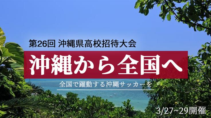 沖縄サッカーをいつか全国の頂点に。うちなんちゅの挑戦に支援を。