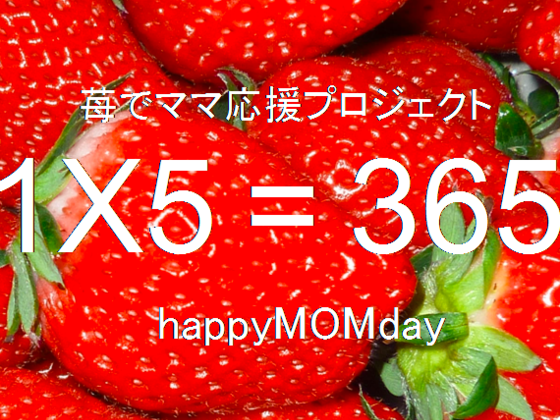 誕生日に苺でママに感謝の気持ちを伝える「MOMday」を広めたい!