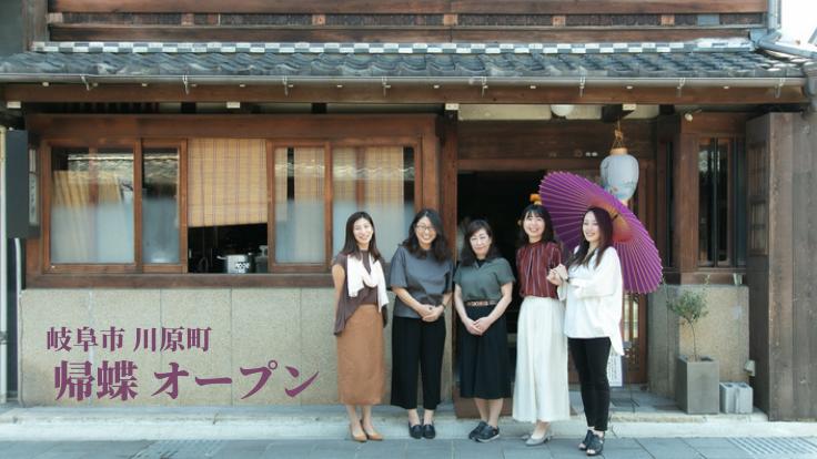 誰もが自分らしく働き、地域に愛される宿「帰蝶」、岐阜市でオープン!