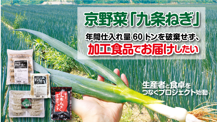 『京都産九条ねぎ』の加工品で、生産農家&飲食店救済!餃子・ねぎ焼き
