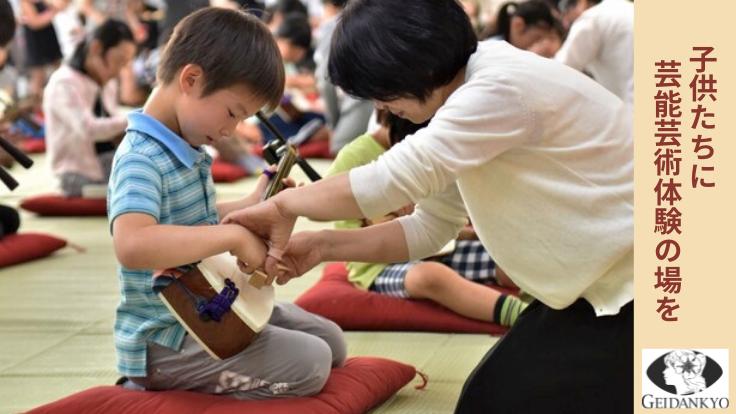 芸団協|子ども達に芸能芸術の体験・鑑賞の場を提供したい