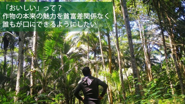 「おいしい」を届ける‐日本農家の技術を取り入れた農作物を次世代に