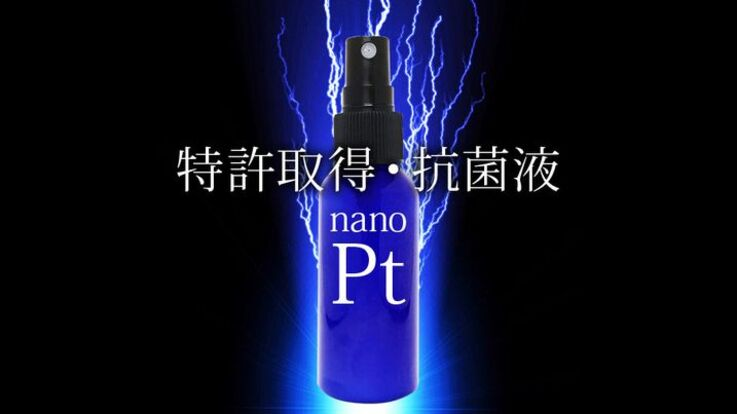 製法特許取得ナノ化プラチナ抗菌液スプレーnanoPt