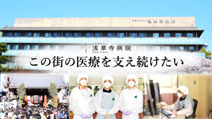 浅草寺病院 外来閉鎖からの再開。これからも地域のかかりつけ医として