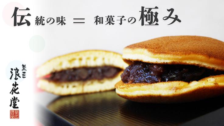 菓匠浪花堂の和菓子☆最中とどら焼きを全国に届けるプロジェクト