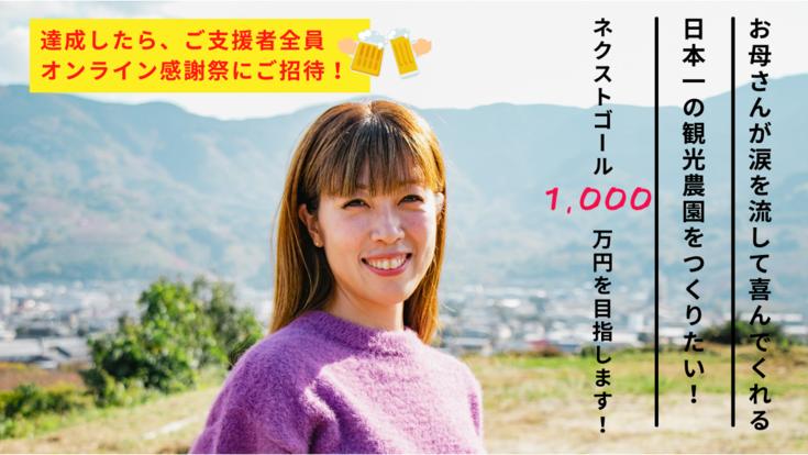 """和歌山県かつらぎ町に """"子連れでも疲れない観光農園""""をつくりたい!"""