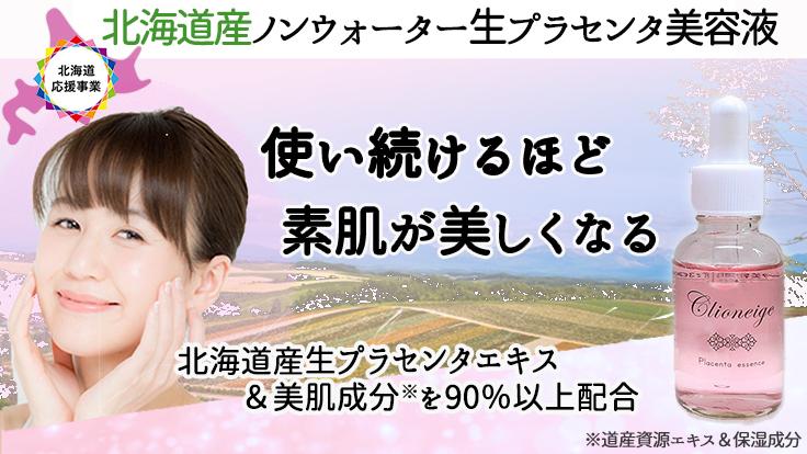 ピンクの生プラセンタ美容液で、大勢の人にトキメキの毎日を届けたい!