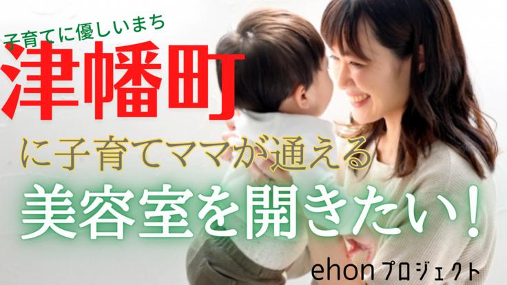 『石川県津幡町』で子育て世代のママたちのための美容室を開業したい!