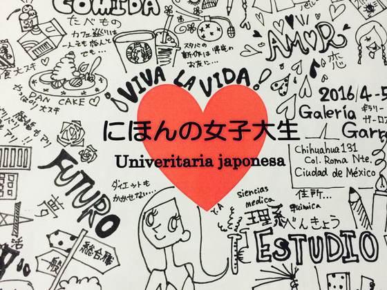 メキシコシティで「にほんの女子大生」展を開催します!