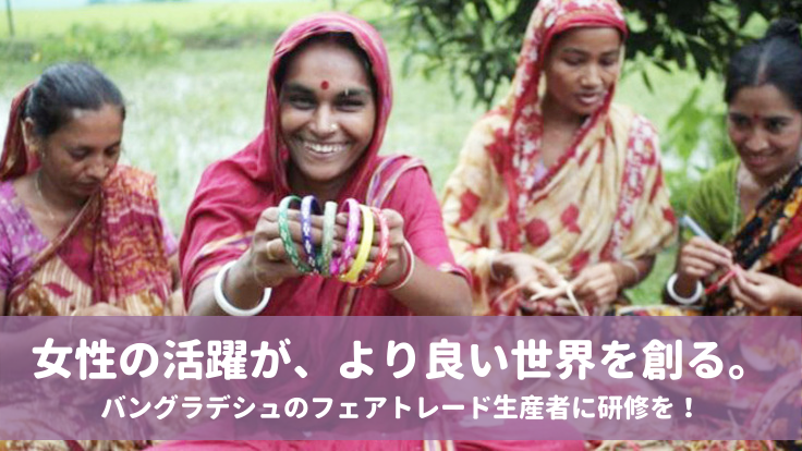 女性の活躍を応援!バングラデシュの生産者に、研修で変革の力を!