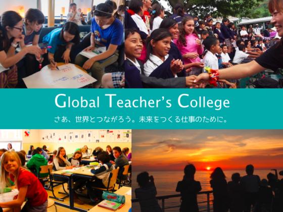 世界をめぐる船上の「教員養成プログラム」を実施したい!