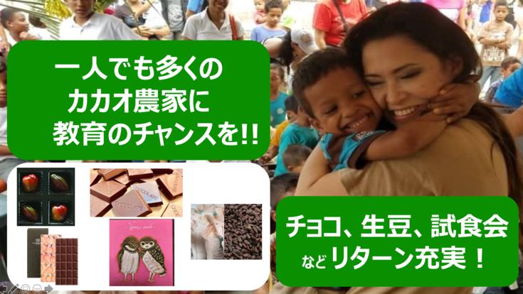 日本向けにカカオを栽培する農家たちの未来に、教育のチャンスを!