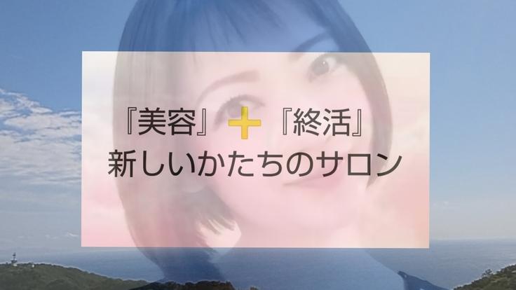 『美容』+『終活』を融合させた新しいかたちのサロンオープンへ!