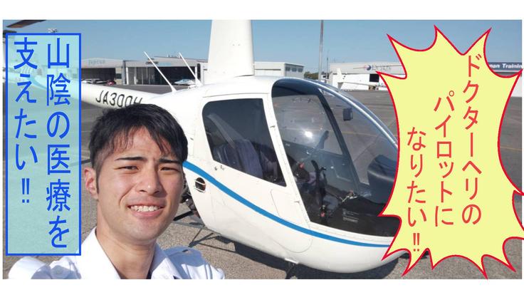 コロナを乗り越えて山陰のドクターヘリのパイロットになりたい‼