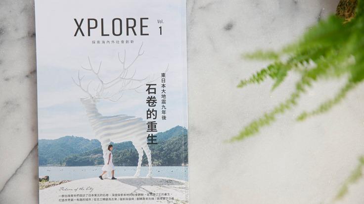 台湾から見た石巻のモノガタリを綴った書籍を出版します!
