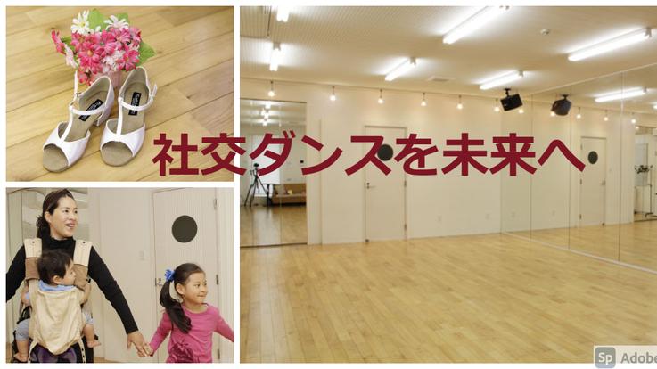 社交ダンスを未来へ「レッスン動画プロジェクト」