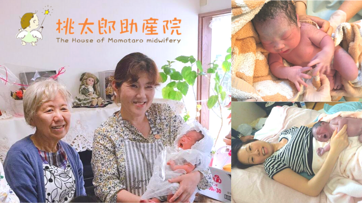 産婦人科がない伊豆市にある助産院「桃太郎助産院」の運営継続を