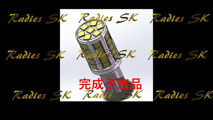 Radies SK オリジナルLED 超爆光LEDの設計・生産 車