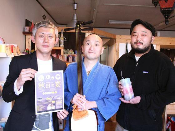 名古屋で秋田の食文化・伝統芸能をお届けするイベントを開催する