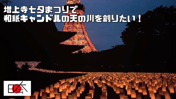増上寺七夕まつりで和紙キャンドルの天の川を創りたい!