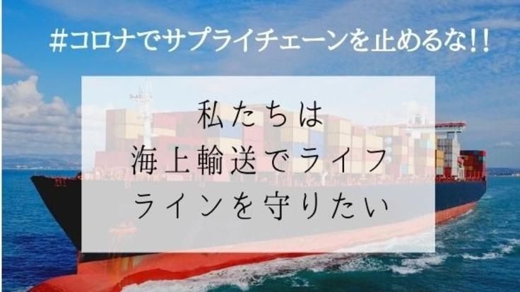 【物流崩壊!?】海上輸送でライフラインを守りたい!!