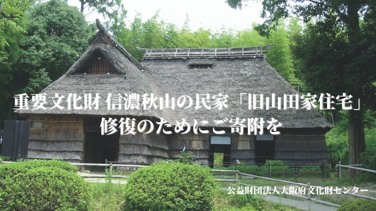 日本民家集落博物館|重要文化財「旧山田家住宅」の修復へご寄附を