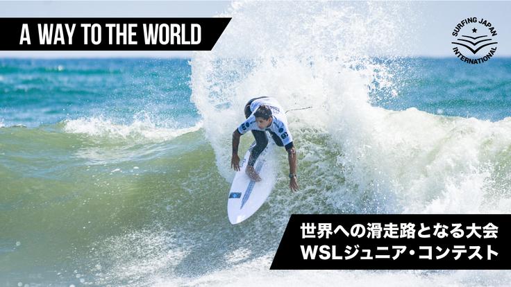 グローバルサーファーを育成し、日本サーフィンをネクストレベルへ