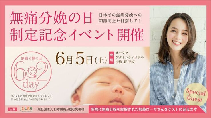 無痛分娩の日 制定記念イベントを開催したい!ゲストに加藤ローサさん