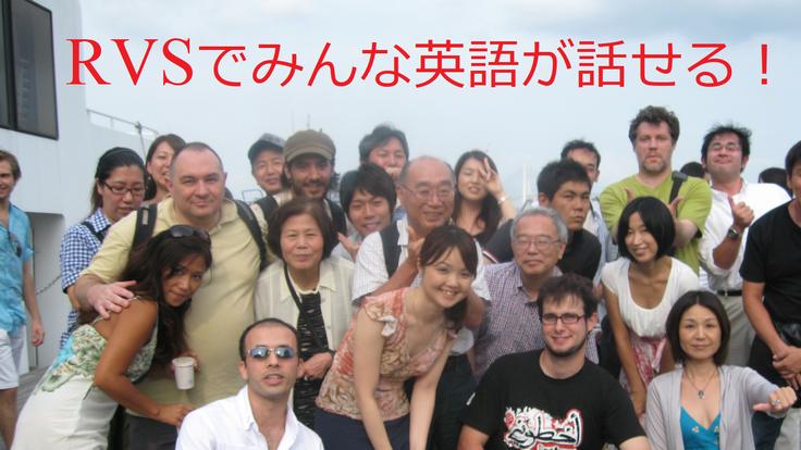 日本人の英会話力をどうにかしたい。